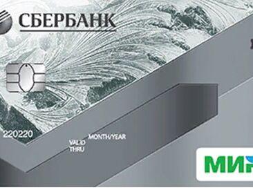 kredit_na_kartuSB_15