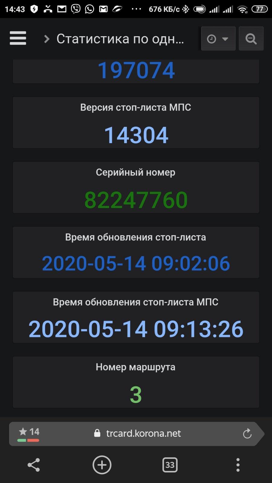 Мобильное приложение для перевозчиков