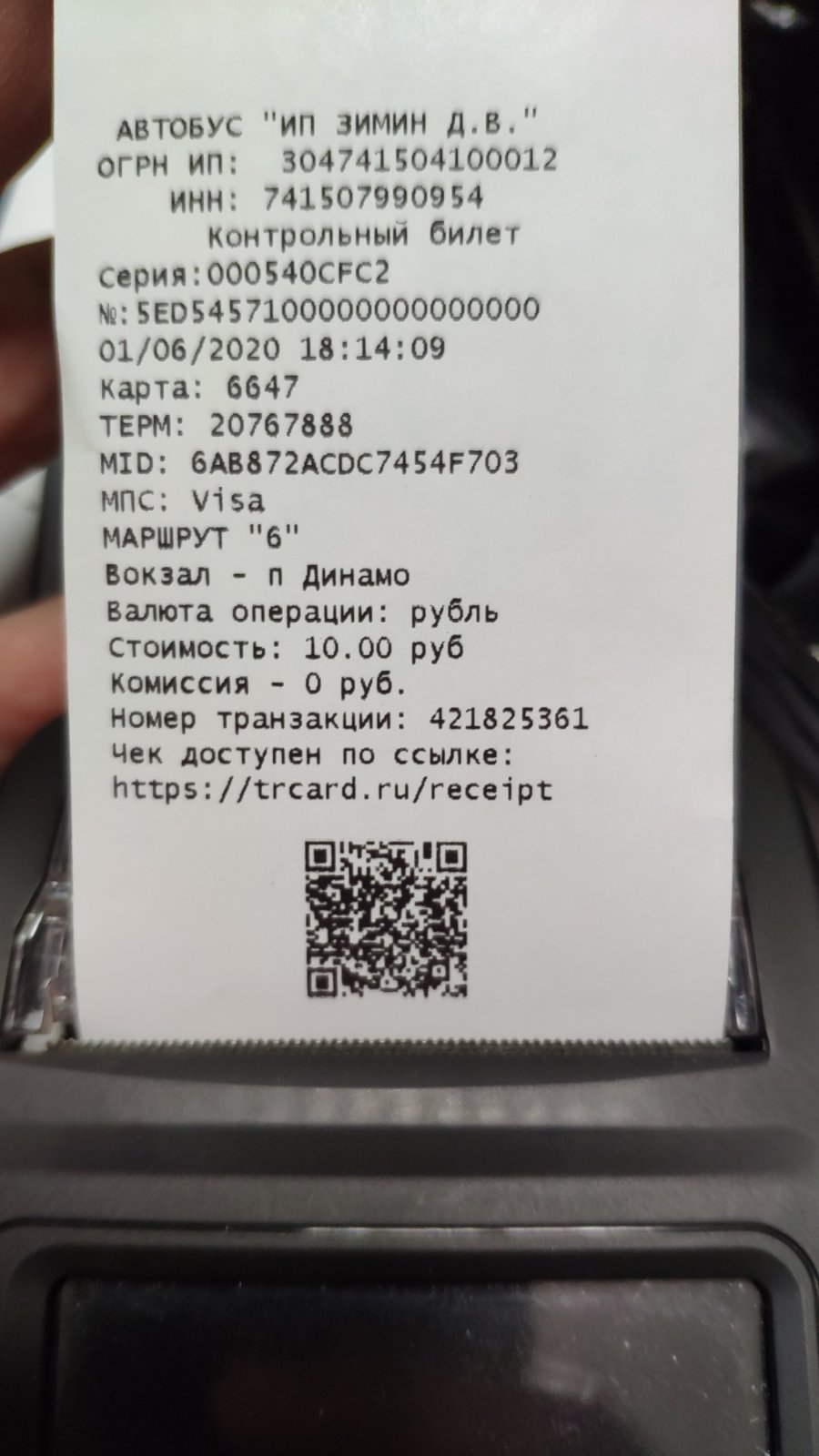 Билет с облачной фискализацией