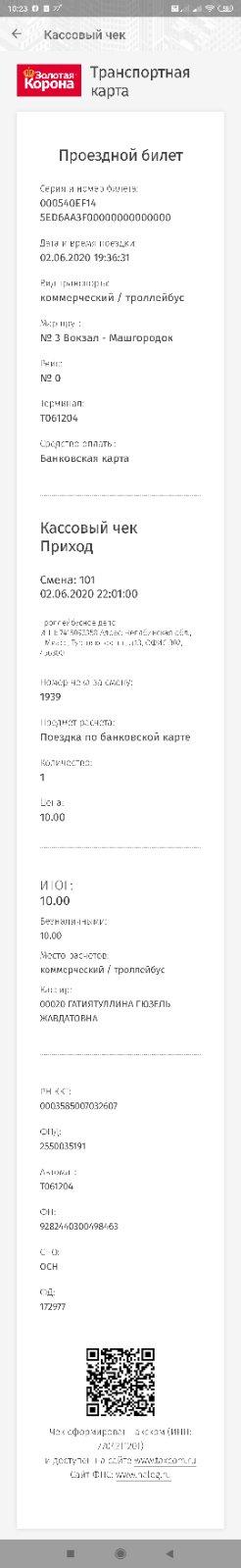 Облачная фискализация Челябинск