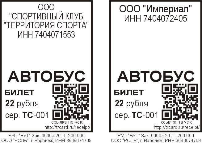 сервис фискализации рулонных билетов